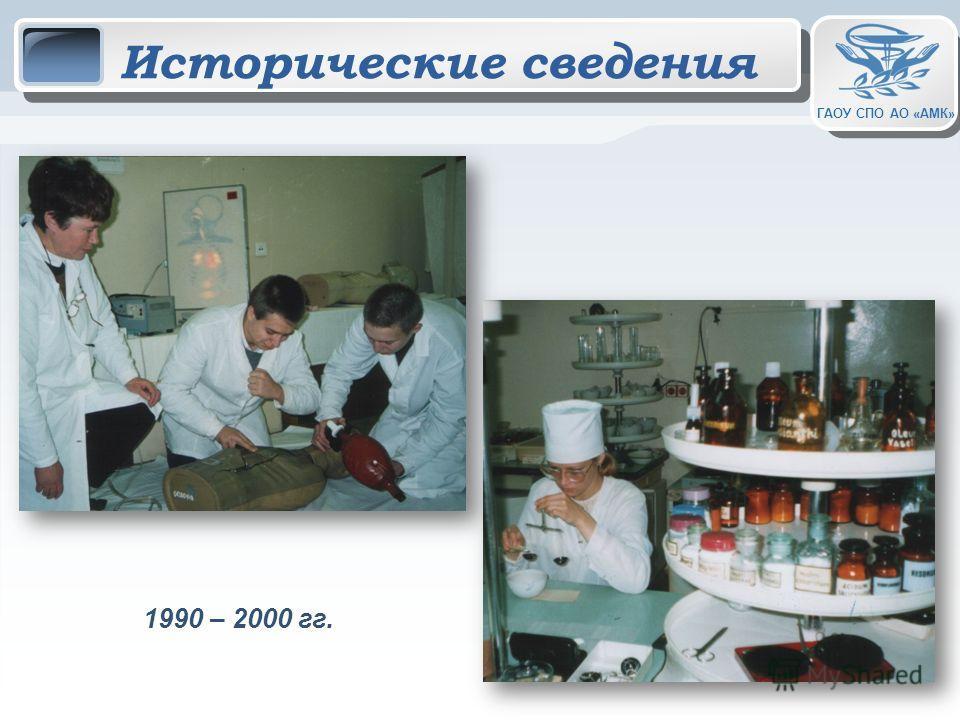 ГАОУ СПО АО «АМК» Исторические сведения 1990 – 2000 гг.