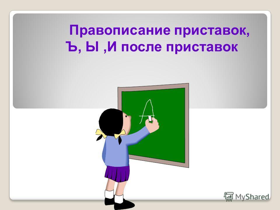 Правописание приставок, Ъ, Ы,И после приставок