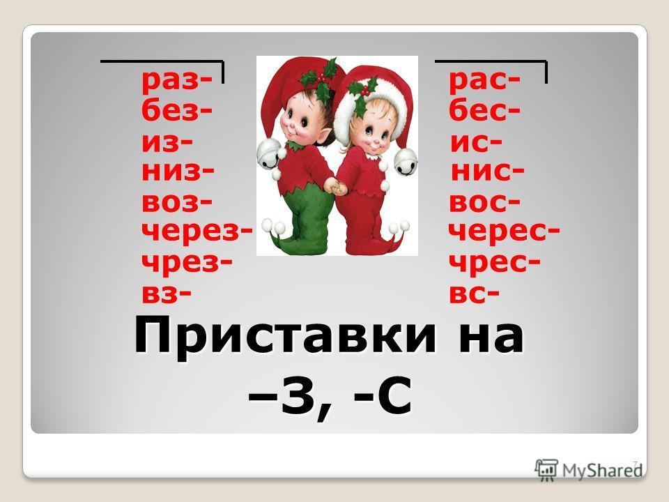 Приставки на –З, -С раз- рас- без- бес- из- ис- низ- нис- воз- вос- через- черес- чрез- чрес- вз- вс- 7