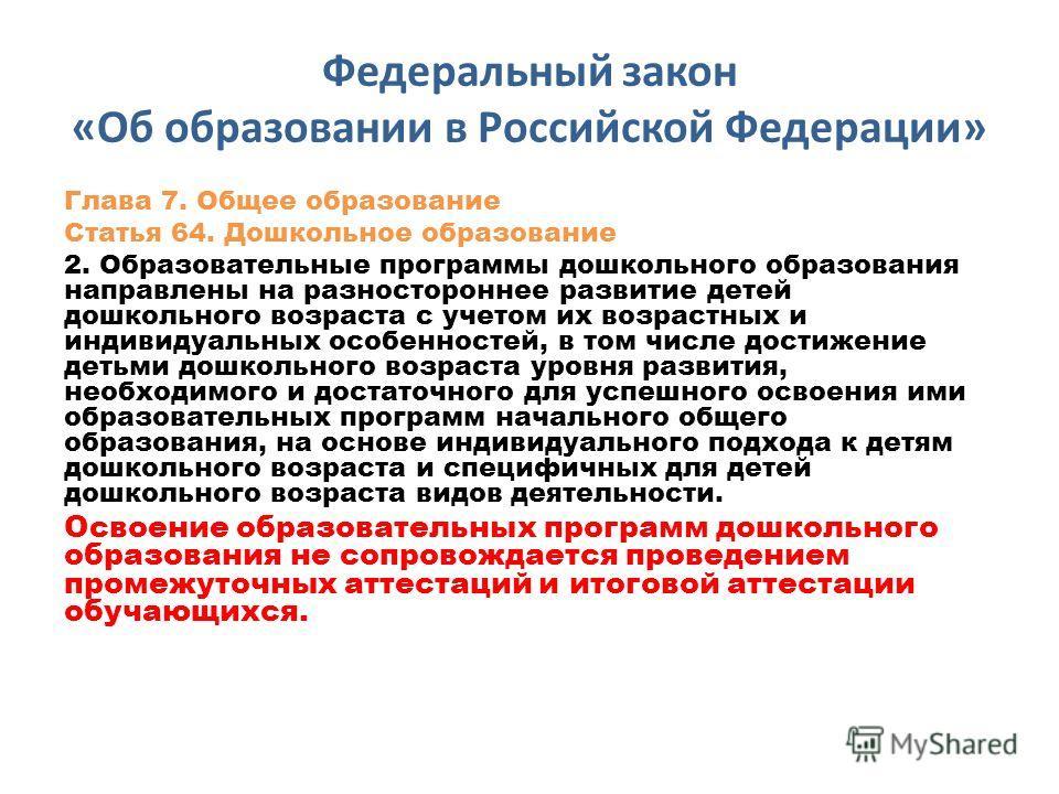 Закон о изъятие земель лесного фонда 2017 россии
