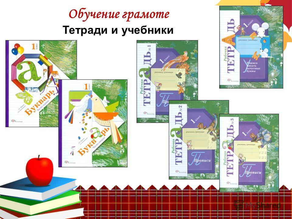 Обучение грамоте Тетради и учебники