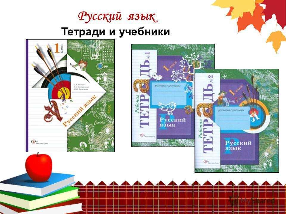 Русский язык Тетради и учебники