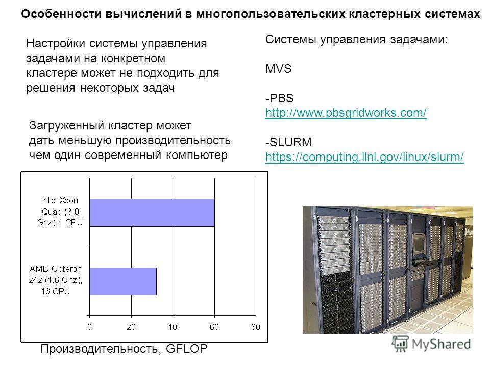 Особенности вычислений в многопользовательских кластерных системах Системы управления задачами: MVS -PBS http://www.pbsgridworks.com/ -SLURM https://computing.llnl.gov/linux/slurm/ Настройки системы управления задачами на конкретном кластере может не