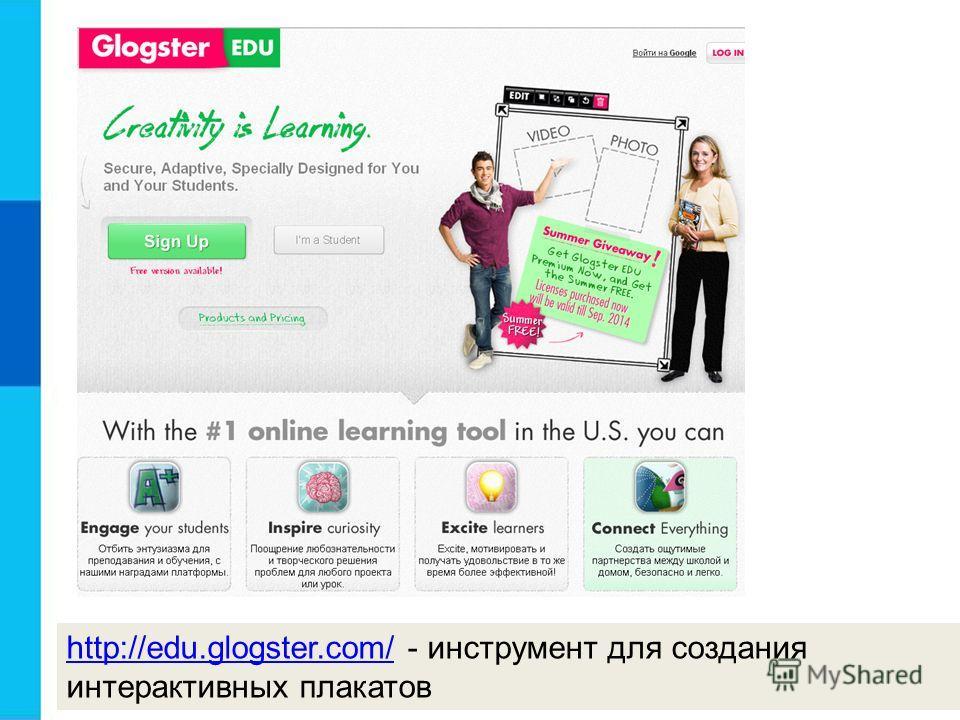 http://edu.glogster.com/http://edu.glogster.com/ - инструмент для создания интерактивных плакатов