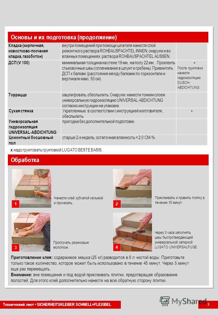 Company Presentation Nr. 1 PG-NH 1/2011 Основы и их подготовка Свойства основания: ровное, способное нести нагрузку, чистое, без трещин, без мешающих сцеплению загрязне- ний, например, масла для опалубки, гипсовой или цементной пленки. Гипсовую и цем