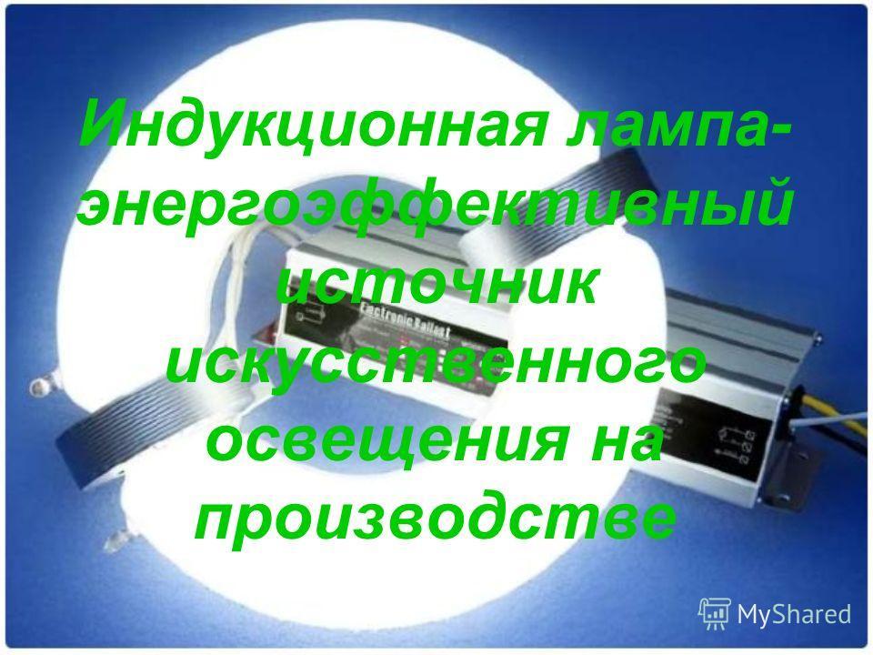 Индукционная лампа- энергоэффективный источник искусственного освещения на производстве