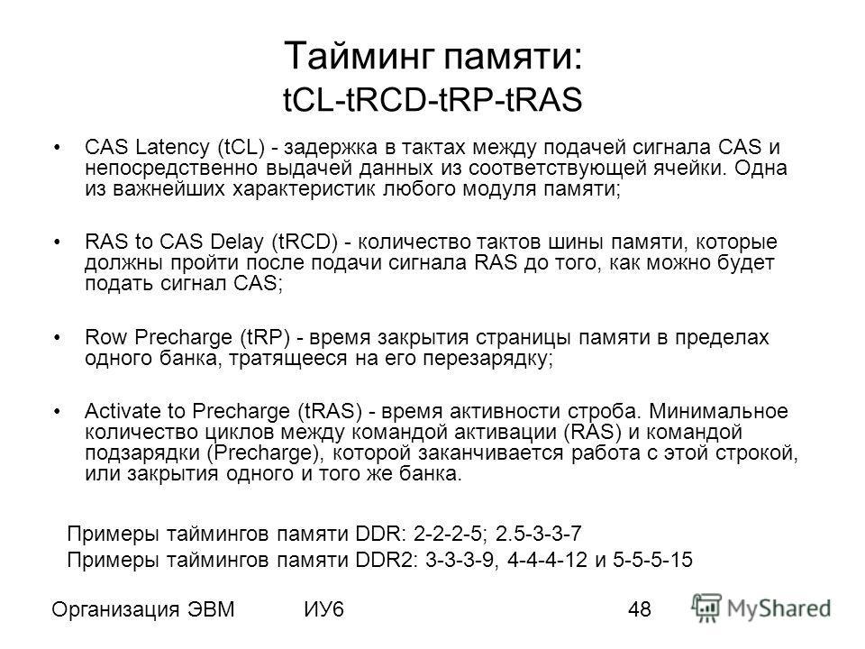 Организация ЭВМИУ648 CAS Latency (tCL) - задержка в тактах между подачей сигнала CAS и непосредственно выдачей данных из соответствующей ячейки. Одна из важнейших характеристик любого модуля памяти; RAS to CAS Delay (tRCD) - количество тактов шины па