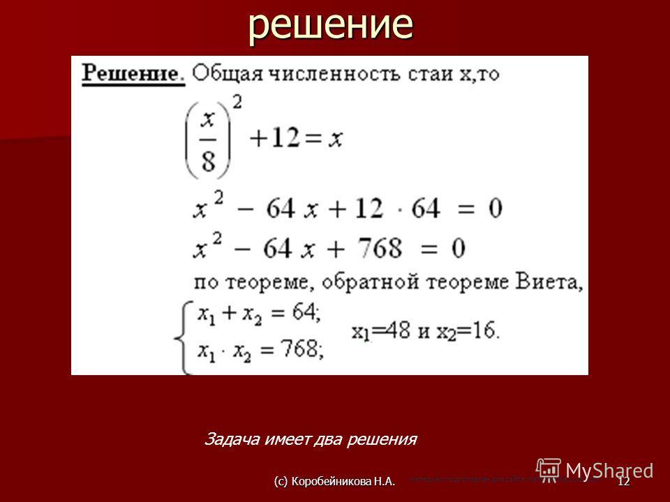 решение Задача имеет два решения (c) Коробейникова Н.А.12 материал подготовлен для сайта matematika.ucoz.com