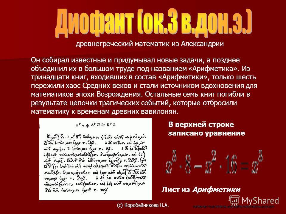 древнегреческий математик из Александрии Он собирал известные и придумывал новые задачи, а позднее объединил их в большом труде под названием «Арифметика». Из тринадцати книг, входивших в состав «Арифметики», только шесть пережили хаос Средних веков