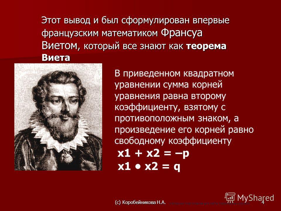 Этот вывод и был сформулирован впервые французским математиком Франсуа Виетом, который все знают как теорема Виета В приведенном квадратном уравнении сумма корней уравнения равна второму коэффициенту, взятому с противоположным знаком, а произведение