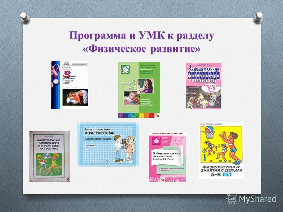 Программа и УМК к разделу «Физическое развитие»