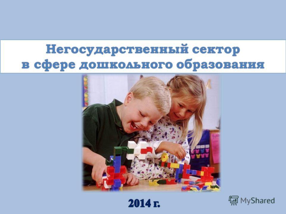 Негосударственный сектор в сфере дошкольного образования