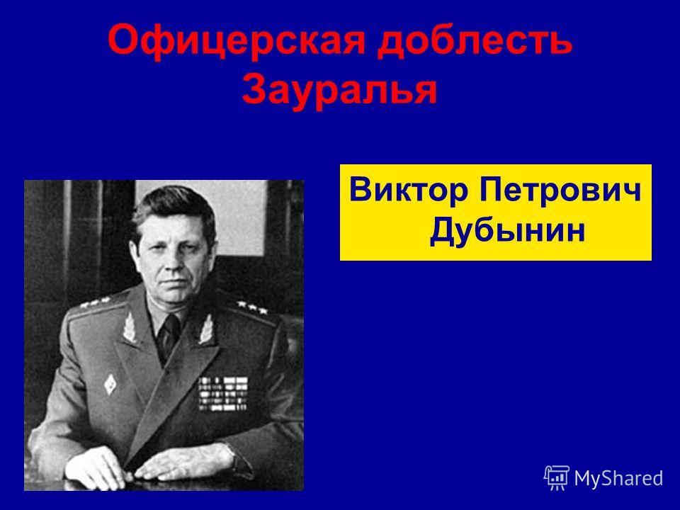 Офицерская доблесть Зауралья Виктор Петрович Дубынин