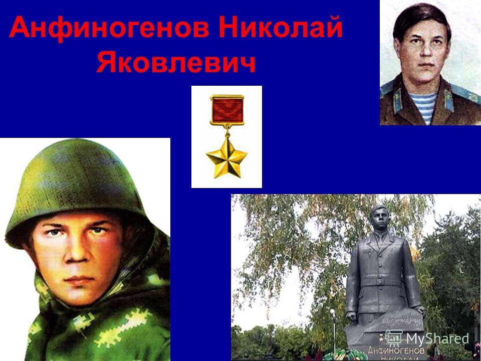 Анфиногенов Николай Яковлевич