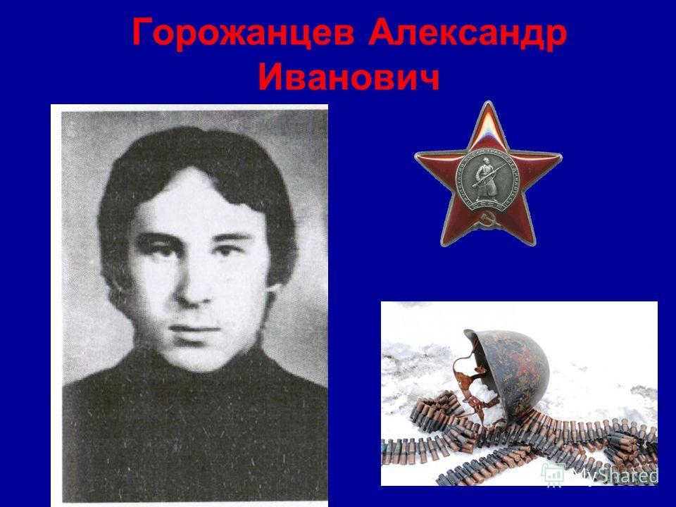 Горожанцев Александр Иванович