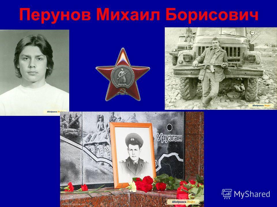 Перунов Михаил Борисович