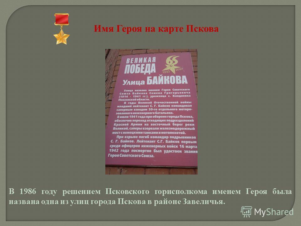 Имя Героя на карте Пскова В 1986 году решением Псковского горисполкома именем Героя была названа одна из улиц города Пскова в районе Завеличья.