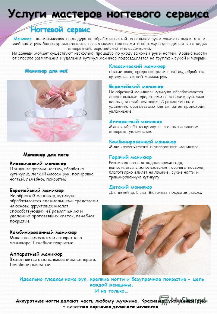 Услуги мастеров ногтевого сервиса Ногтевой сервис Маникюр для неё Маникюр - косметическая процедура по обработке ногтей на пальцах рук и самих пальцев, а то и всей кисти рук. Маникюр выполняется несколькими техниками и поэтому подразделяется на виды: