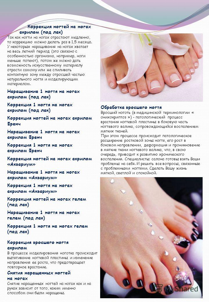 Как на ногах сделать ногти мягкие