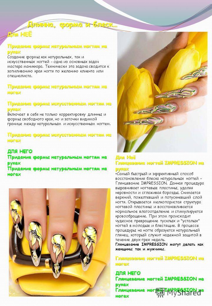 Для НЕЁ Придание формы натуральным ногтям на руках Создание формы как натуральных, так и искусственных ногтей - одна из основных задач мастера маникюра. Технически эта задача сводится к запиливанию края ногтя по желанию клиента или специалиста. Прида
