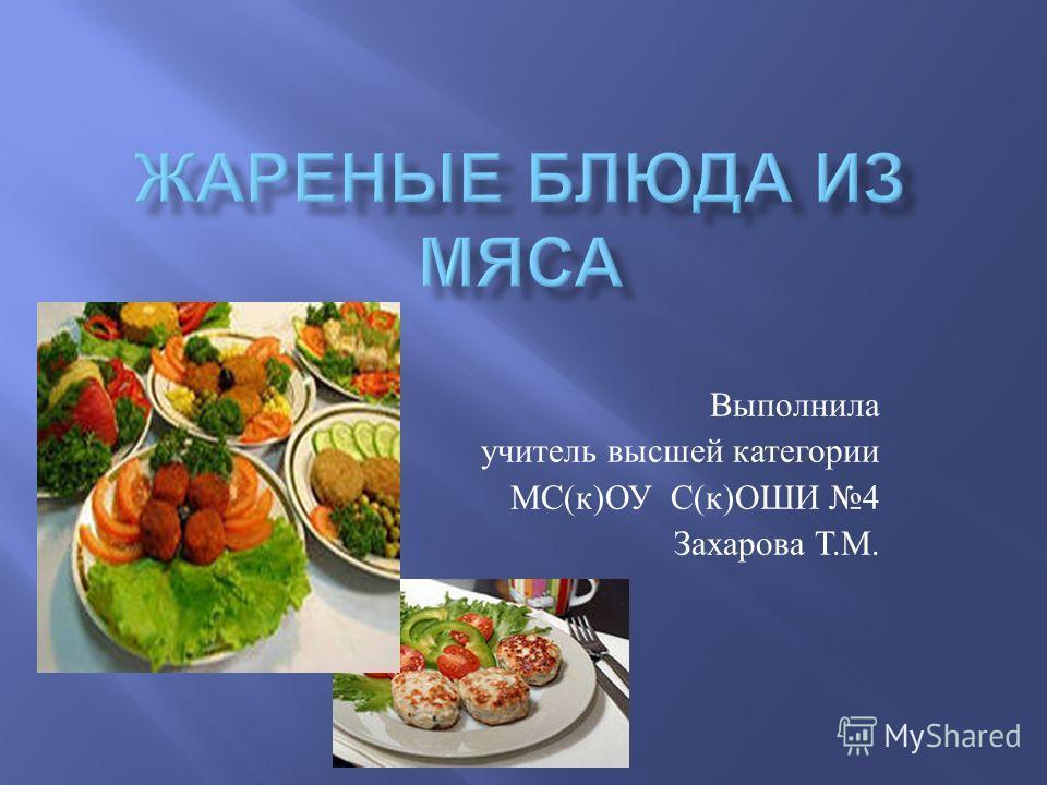 Выполнила учитель высшей категории МС ( к ) ОУ С ( к ) ОШИ 4 Захарова Т. М.