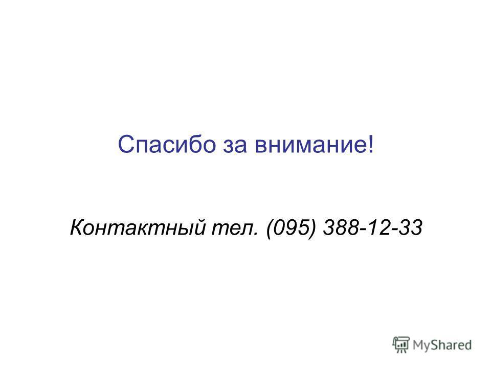 Спасибо за внимание! Контактный тел. (095) 388-12-33