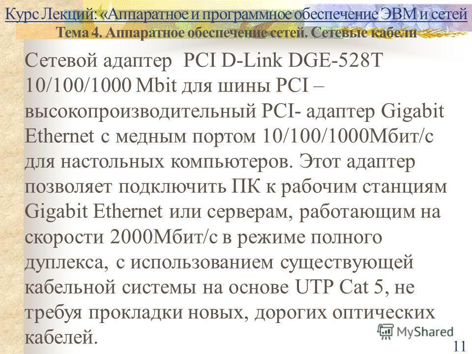 11 Курс Лекций: «Аппаратное и программное обеспечение ЭВМ и сетей Тема 4. Аппаратное обеспечение сетей. Сетевые кабели Сетевой адаптер PCI D-Link DGE-528T 10/100/1000 Mbit для шины PCI – высокопроизводительный PCI- адаптер Gigabit Ethernet с медным п