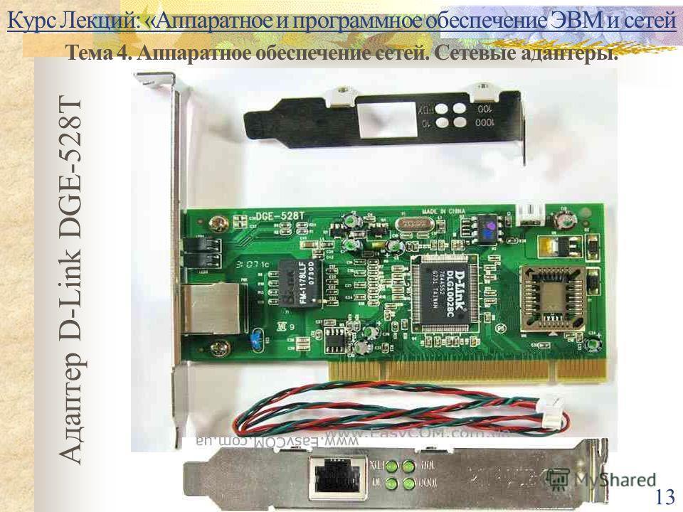 Курс Лекций: «Аппаратное и программное обеспечение ЭВМ и сетей Тема 4. Аппаратное обеспечение сетей. Сетевые адаптеры. 13 Адаптер D-Link DGE-528T