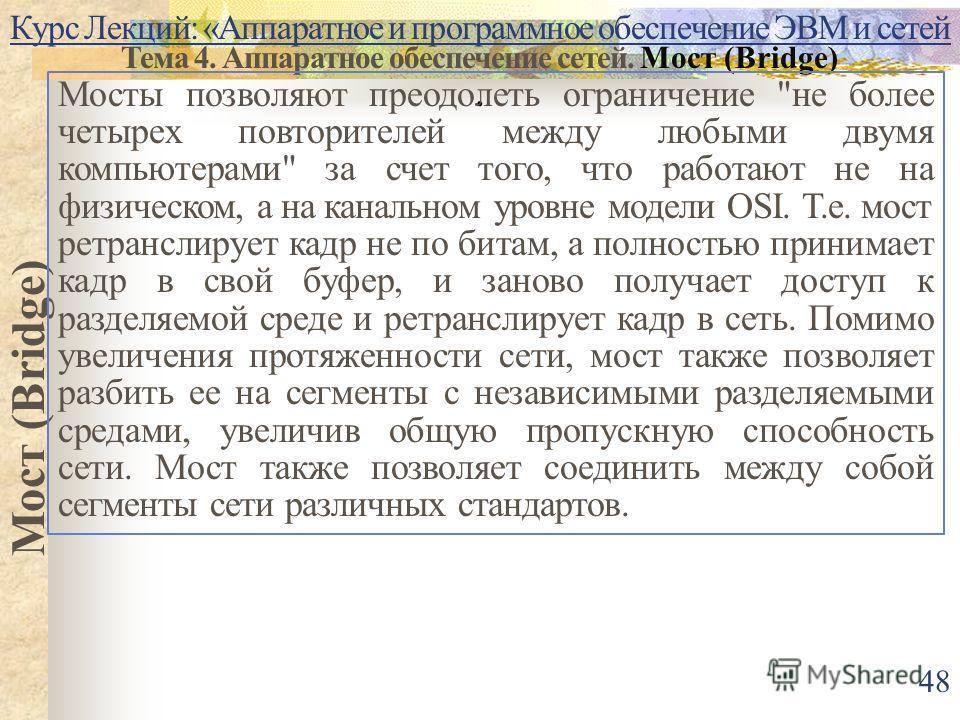 Курс Лекций: «Аппаратное и программное обеспечение ЭВМ и сетей Тема 4. Аппаратное обеспечение сетей. Мост (Bridge). Мост (Bridge) Мосты позволяют преодолеть ограничение