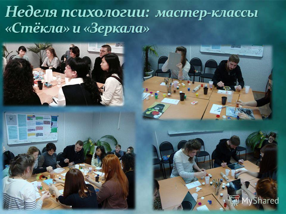 Неделя психологии: мастер-классы «Стёкла» и «Зеркала»
