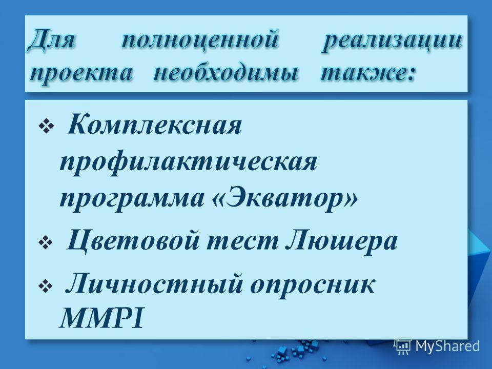 Комплексная профилактическая программа «Экватор» Цветовой тест Люшера Личностный опросник ММPI Комплексная профилактическая программа «Экватор» Цветовой тест Люшера Личностный опросник ММPI