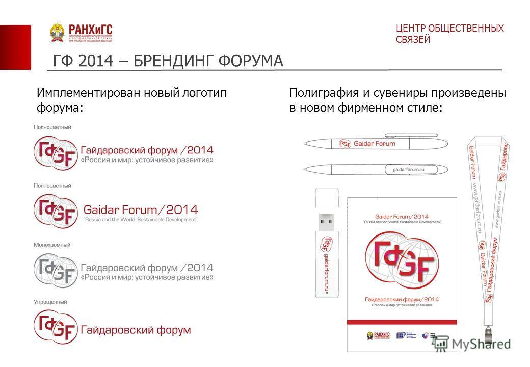 ГФ 2014 – БРЕНДИНГ ФОРУМА ЦЕНТР ОБЩЕСТВЕННЫХ СВЯЗЕЙ Имплементирован новый логотип форума: Полиграфия и сувениры произведены в новом фирменном стиле: