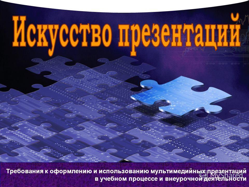 LOGO www.themegallery.com Требования к оформлению и использованию мультимедийных презентаций в учебном процессе и внеурочной деятельности