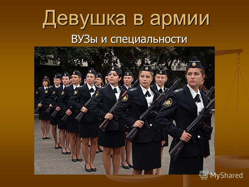 Девушка в армии ВУЗы и специальности