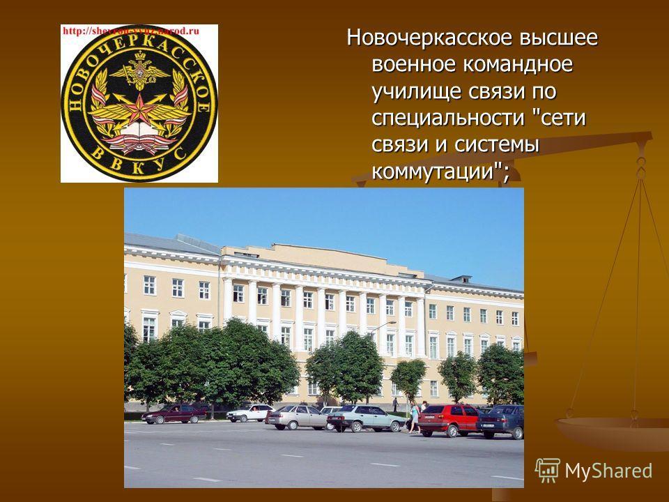 Новочеркасское высшее военное командное училище связи по специальности сети связи и системы коммутации;