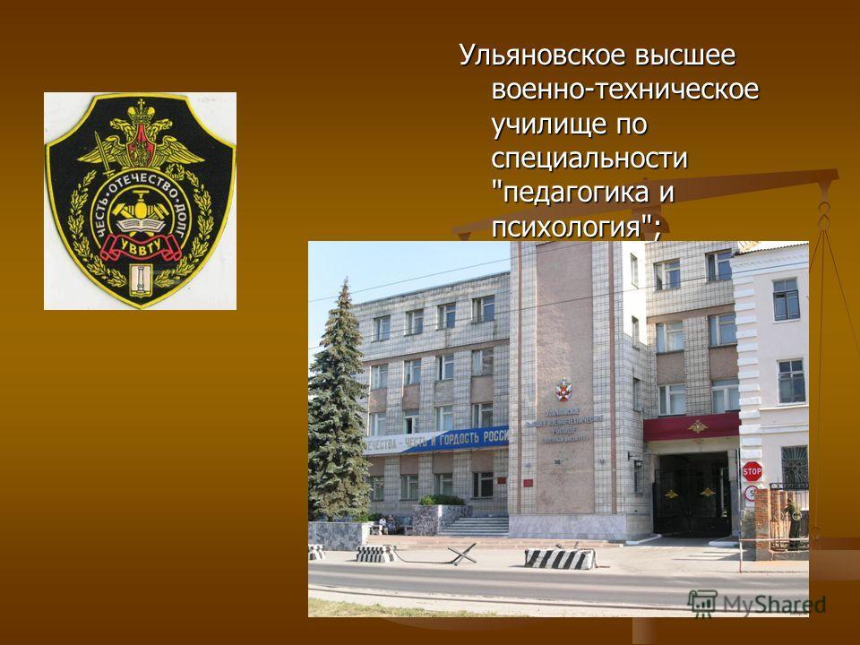 Ульяновское высшее военно-техническое училище по специальности педагогика и психология;