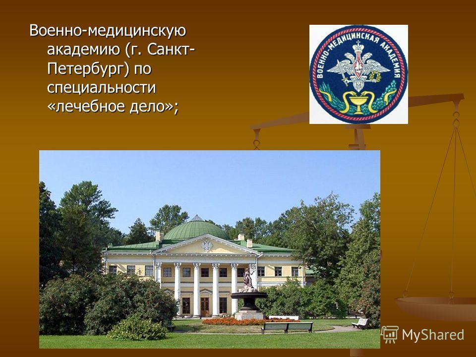 Военно-медицинскую академию (г. Санкт- Петербург) по специальности «лечебное дело»;