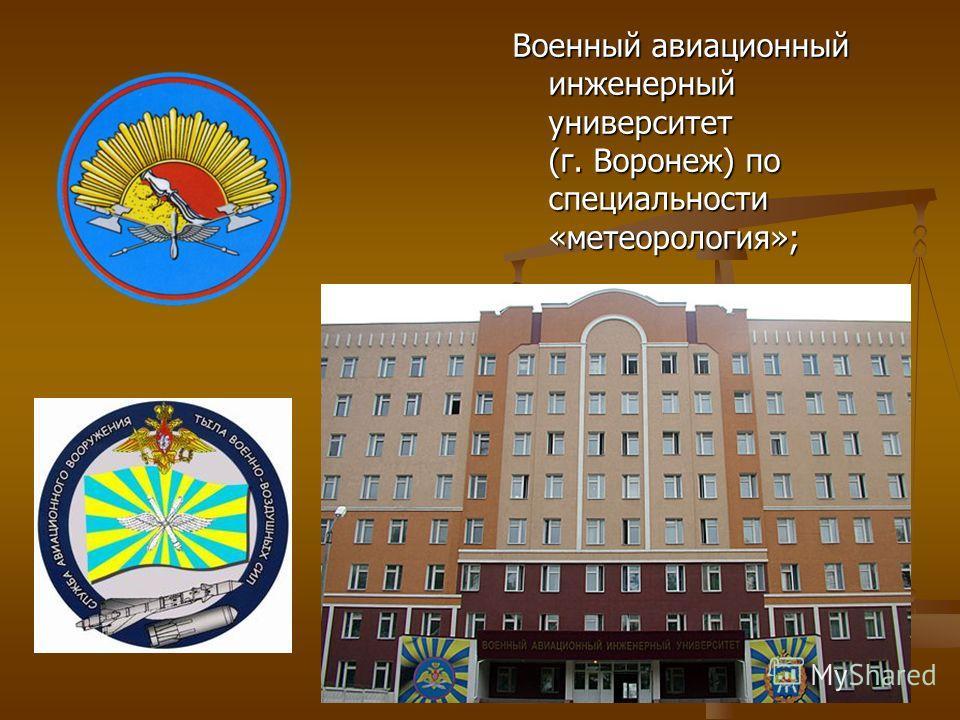 Военный авиационный инженерный университет (г. Воронеж) по специальности «метеорология»;