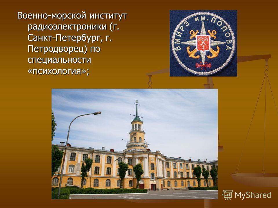 Военно-морской институт радиоэлектроники (г. Санкт-Петербург, г. Петродворец) по специальности «психология»;