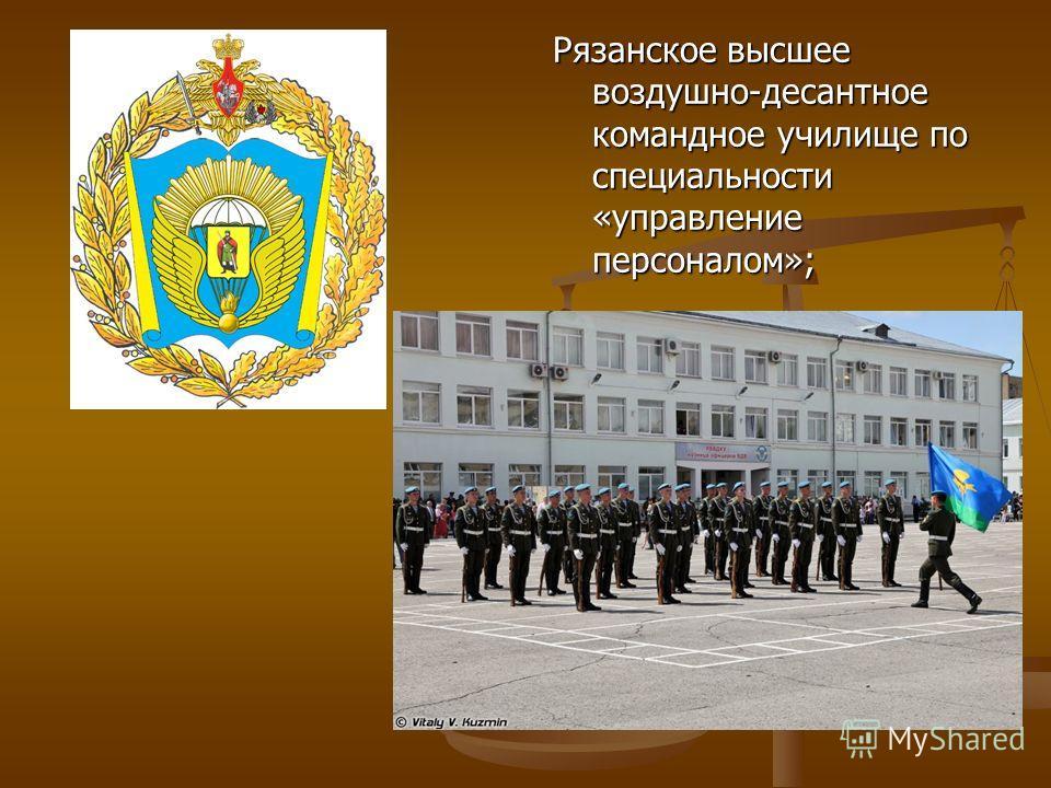 Рязанское высшее воздушно-десантное командное училище по специальности «управление персоналом»;