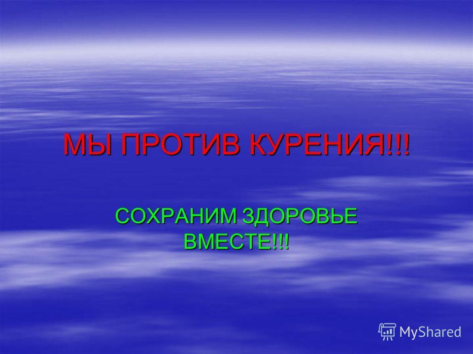 МЫ ПРОТИВ КУРЕНИЯ!!! СОХРАНИМ ЗДОРОВЬЕ ВМЕСТЕ!!!