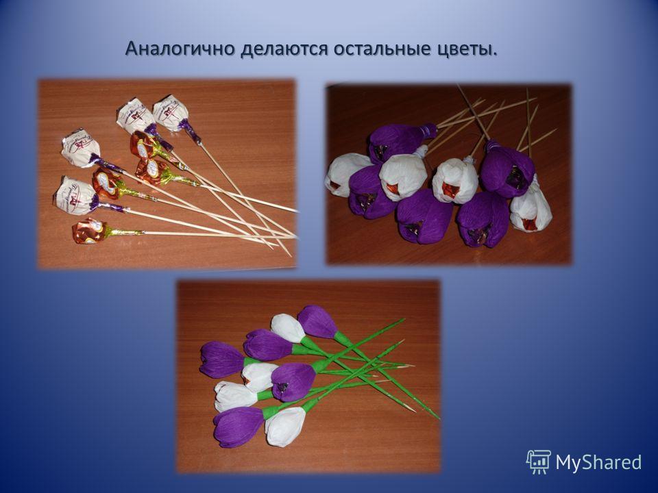 Аналогично делаются остальные цветы.