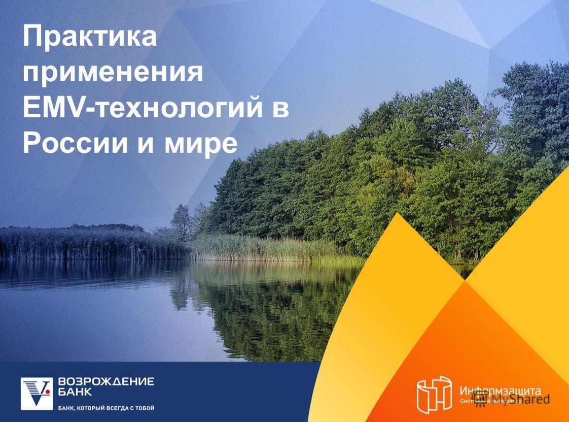 Практика применения EMV-технологий в России и мире
