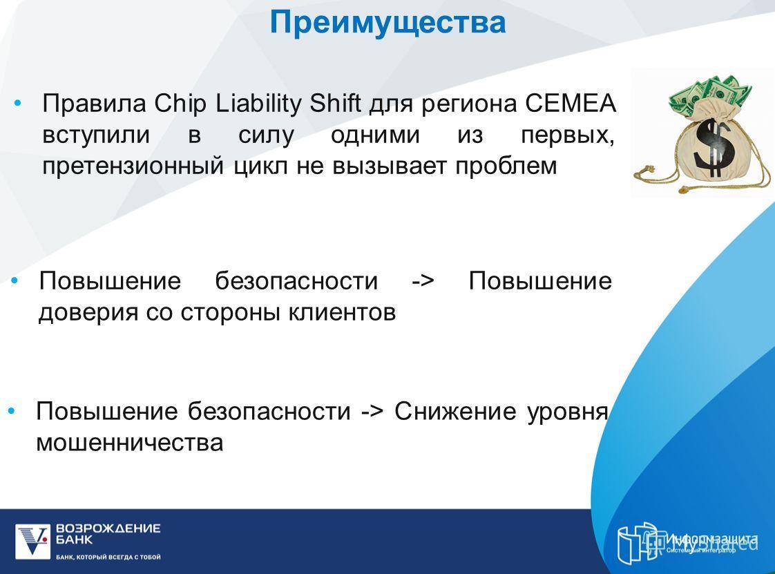 Преимущества Правила Chip Liability Shift для региона CEMEA вступили в силу одними из первых, претензионный цикл не вызывает проблем Повышение безопасности -> Повышение доверия со стороны клиентов Повышение безопасности -> Снижение уровня мошенничест
