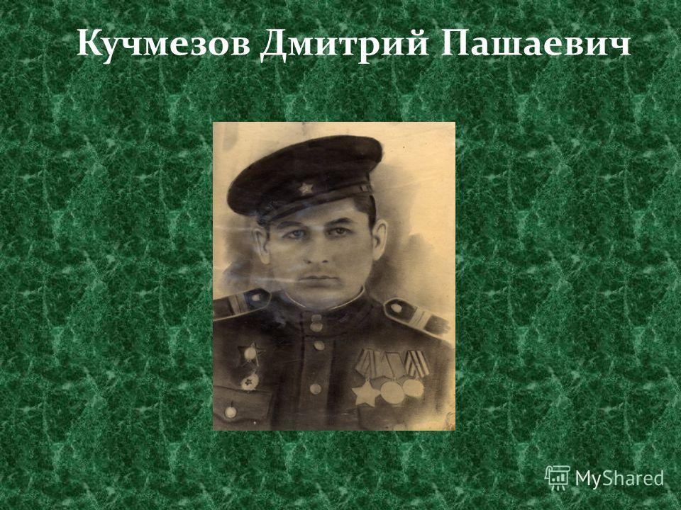 Кучмезов Дмитрий Пашаевич