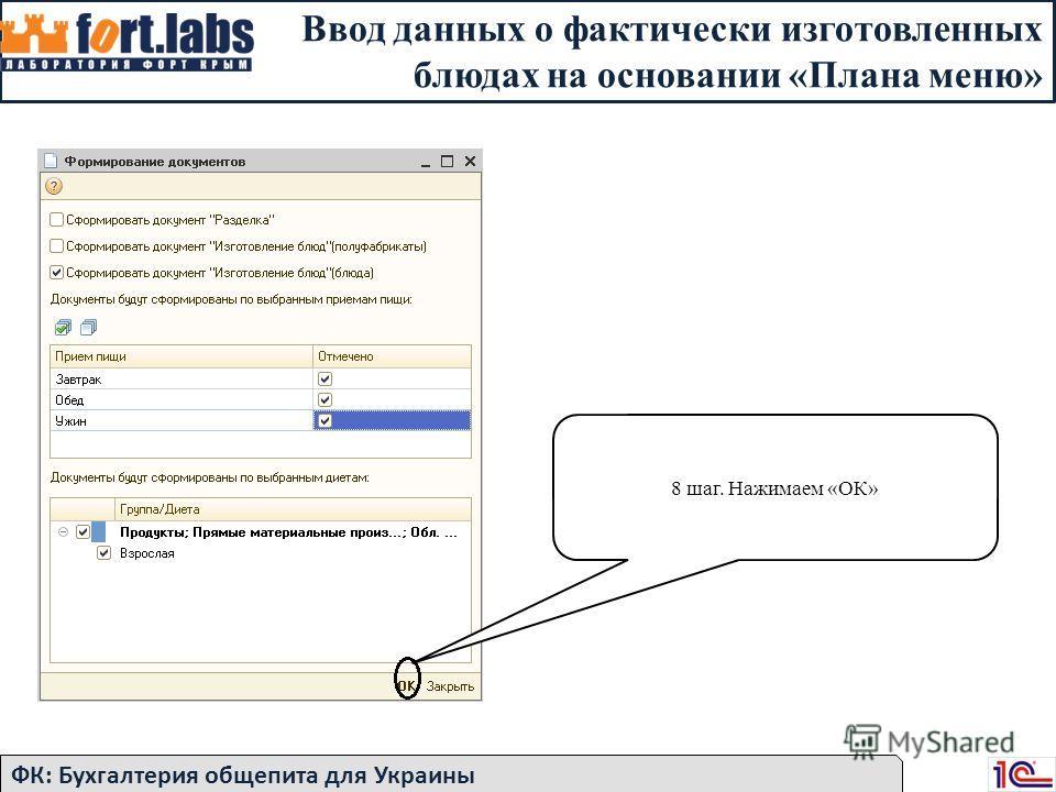 Ввод данных о фактически изготовленных блюдах на основании «Плана меню» ФК: Бухгалтерия общепита для Украины 8 шаг. Нажимаем «ОК»