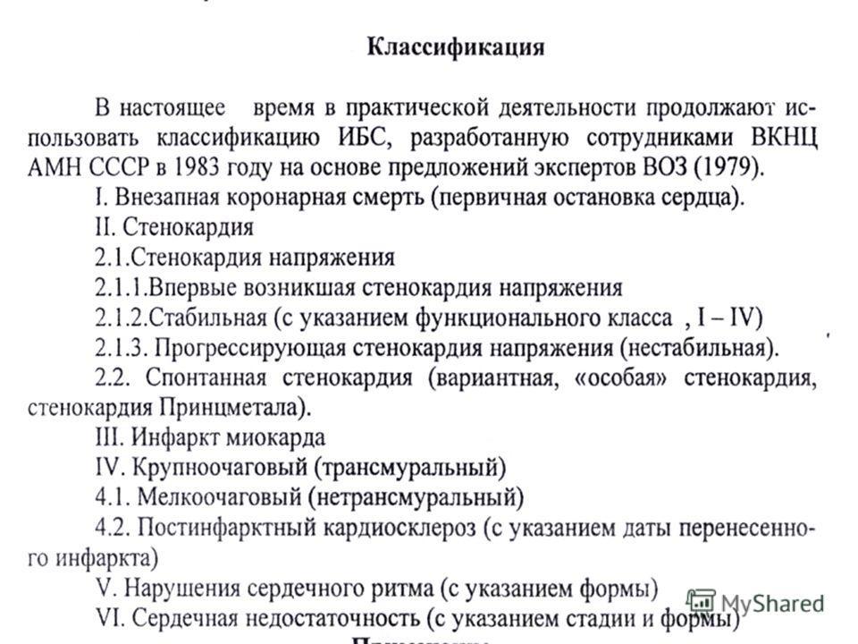 5 КЛАССИФИКАЦИИ ИБС