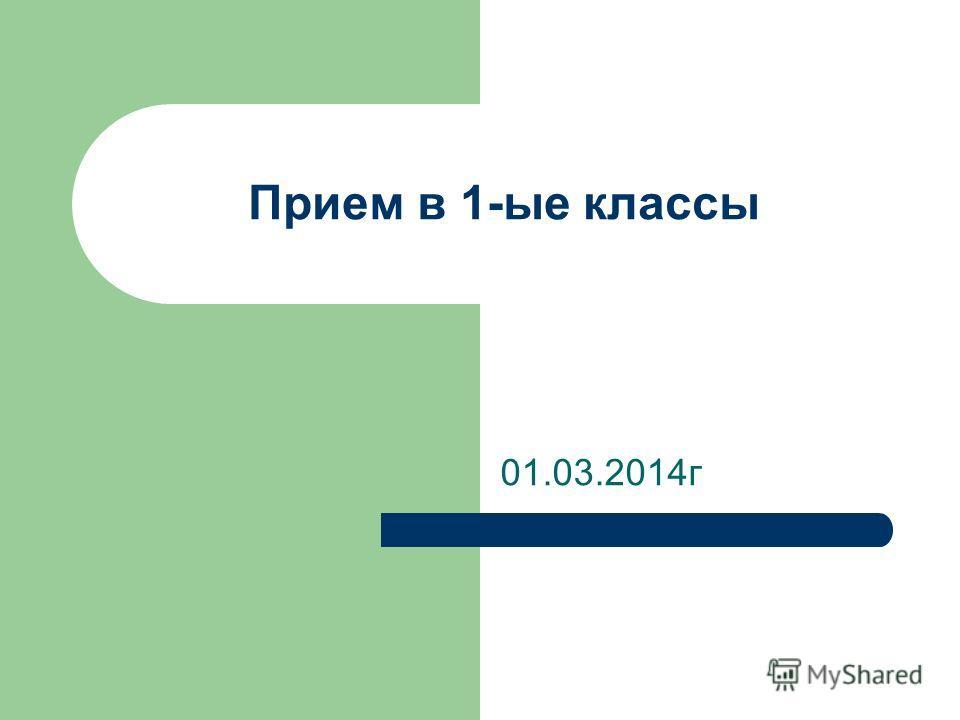 Прием в 1-ые классы 01.03.2014г