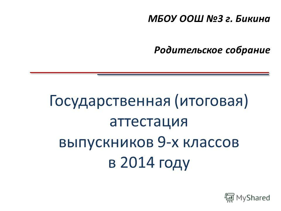 Государственная (итоговая) аттестация выпускников 9-х классов в 2014 году МБОУ ООШ 3 г. Бикина Родительское собрание