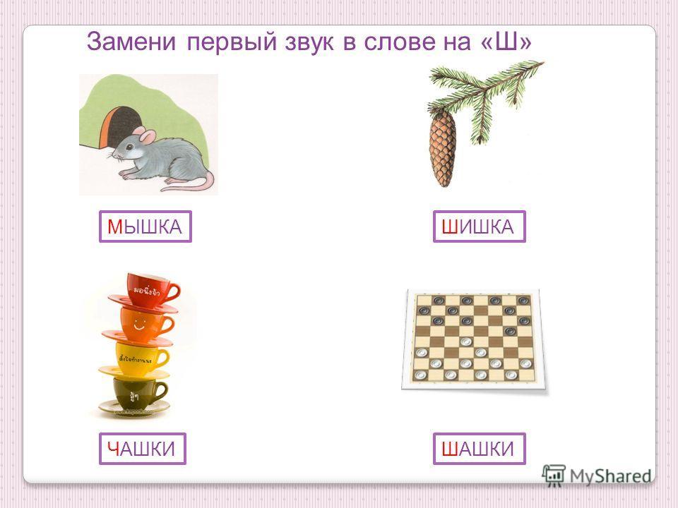 Определи первый звук каждой картинки и прочитай слова. Ш О ШАР ШКЛА УБА